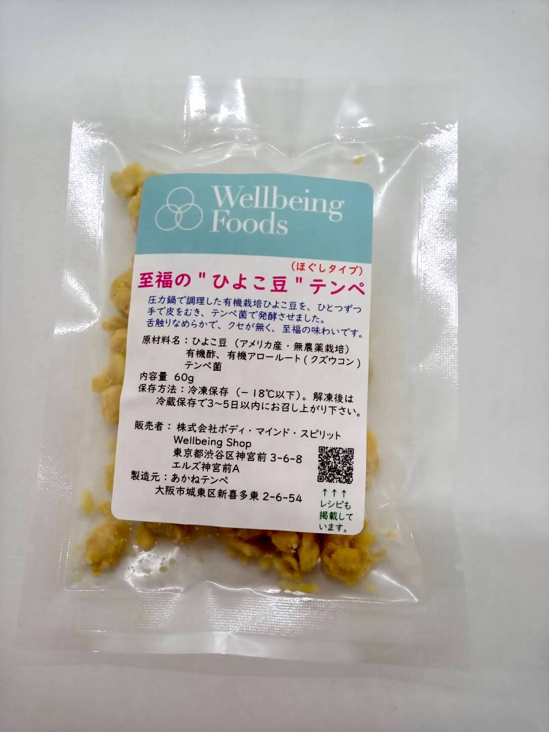 ひよこ豆テンペ(ほぐしタイプ)