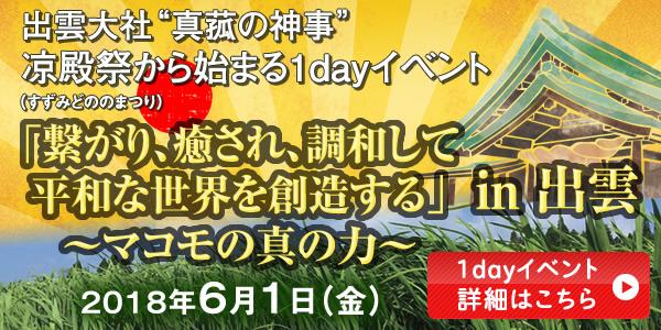出雲大社イベント