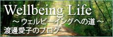 WellbeingLife~ウェルビーイングへの道~渡邊愛子のブログ