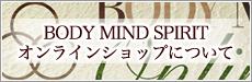 BodyMindSpirit オンラインショップについて