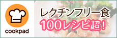 クックパッド レクチンフリー食 100レシピ超!