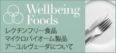 Wellbeing Foods レクチンフリーとは、マイクロバイオームとは、アーユルヴェーダとは